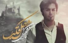 دانلود آهنگ جدید احسان تهرانچی بنام شکل قلب