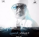 آلبوم ويبقى الحسين از حاج نزار قطري محرم ۱۳۹۴