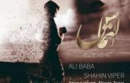 آهنگ علی بابا و شاهین وایپر به نام التماس
