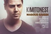 دانلود آهنگ جدید مسعود سعیدی بنام کی میتونست